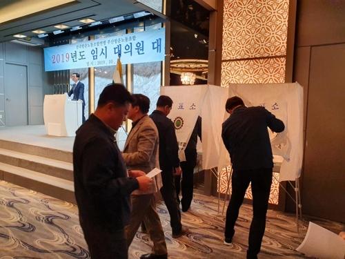 부산항운노조 규약개정안 투표하는 대의원들[부산항운노조 제공]