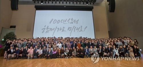 삼성전자 창립 50주년 기념식