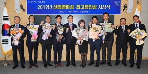 경남도, 산업평화상·최고장인상 시상