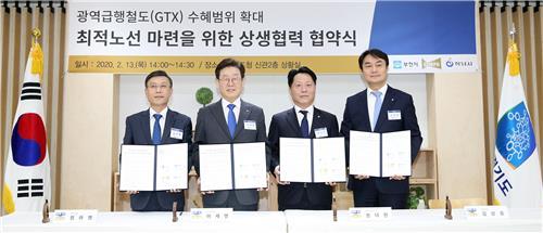 경기도-부천·김포·하남시 GTX 상생협약