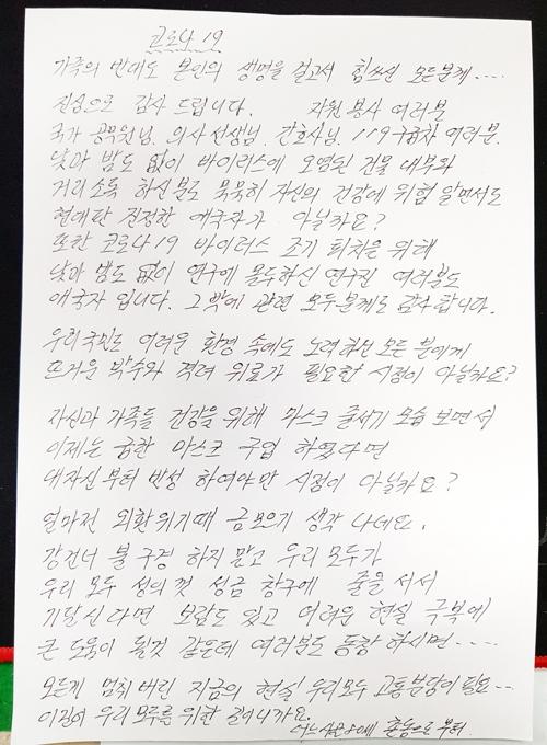 80대 할아버지가 성금을 기탁하면서 남긴 편지