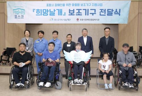 장애인 보조기구 전달식