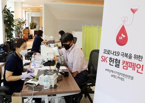 서울 종로구 서린사옥에서 헌혈 릴레이에 참여하는 SK 직원들