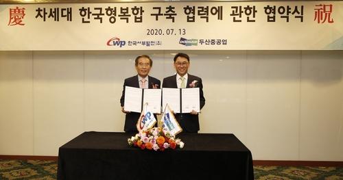 두산중공업-한국서부발전 '차세대 한국형복합 발전 구축 협력에 관한 협약(MOU)'