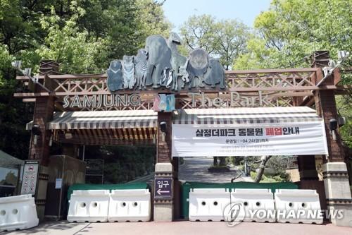 부산 유일 동물원 폐업