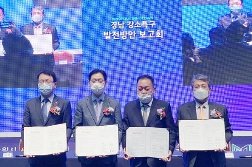 경남 강소특구 발전방안 보고회