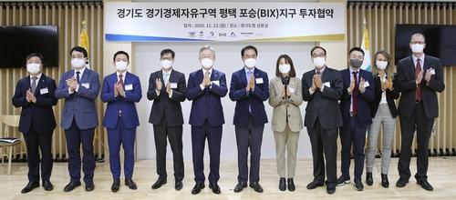 경기도, 외투기업 5곳과 평택포승지구 투자협약