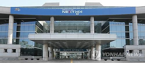 경기도북부청사[연합뉴스 자료사진]