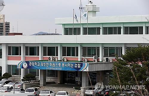 청주지검 충주지청[연합뉴스 자료사진]