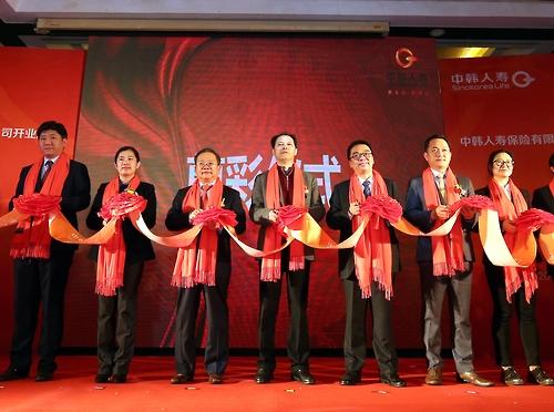 한화생명 중한인수 중국 장쑤성 지역본부 개소식