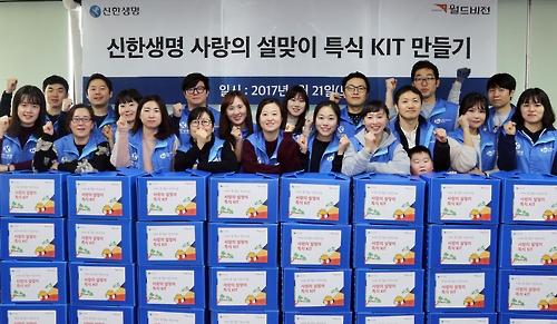 신한생명의 '설맞이 특식 키트' 제작 봉사활동