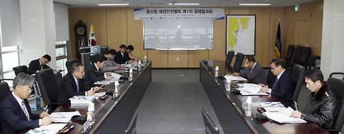울산항 해양안전벨트 기관장 협의회