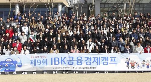 기업은행, 제9회 IBK금융경제캠프 개최