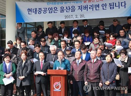 현대중공업 분사 반대 기자회견
