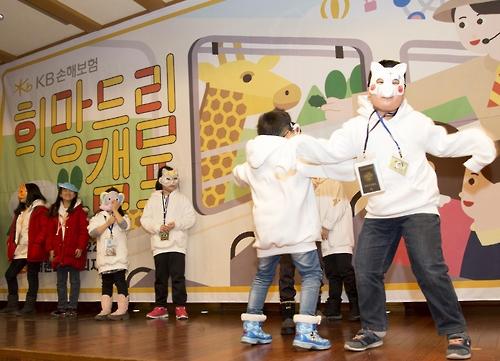 KB손해보험이 주최한 'KB희망드림캠프' 활동 모습