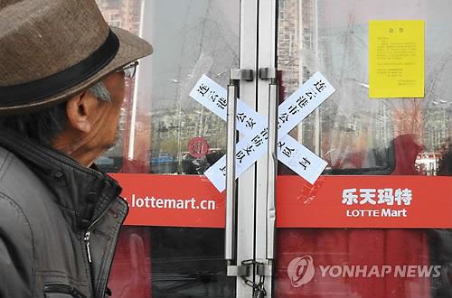 문 닫은 중국 롯데마트