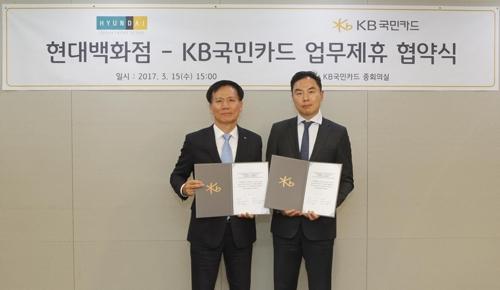 현대백화점-KB국민카드 업무제휴 협약 [현대백화점 제공]