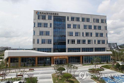 한국승강기안전공단 전경[연합뉴스 자료사진]