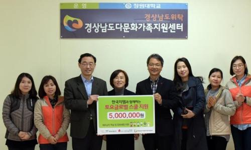 한국지엠 창원공장, 다문화가족 지원. [한국지엠 창원공장 제공=연합뉴스]
