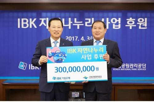 기업은행, 국립공원관리공단에 3억원 후원