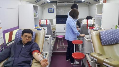 '사랑의 헌혈'