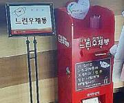 [경기소식] 하남 유니온타워 '느린 우체통' 설치