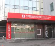 구미차병원, 경북지역 권역 응급의료센터 선정