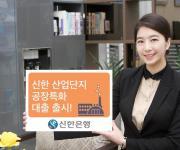 신한은행, 산업단지 공장 특화대출 출시