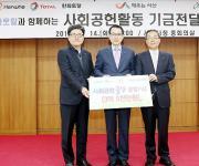 한화토탈 서산시에 사회공헌기금 3억5천만원 전달