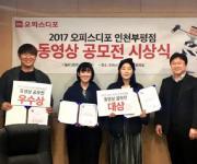 오피스디포 인천부평점 동영상 공모전 시상식 개최