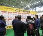 [울산소식] 북구, 구인·구직 채용박람회 개최