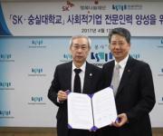 SK-숭실대, '사회적기업 전공' 신설