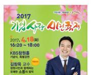 '기업·근로자가 주인'…창원 기업사랑 축제 개막