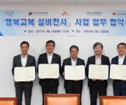 SK하이닉스, '행복교복 실버천사' 업무협약