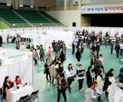 '경단녀에 재취업 기회를' 서산시 22일 여성일자리박람회