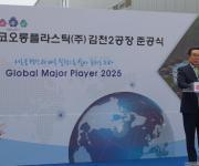 코오롱플라스틱, 차경량화 소재 생산…김천 제2공장 준공