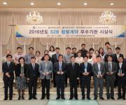 한국교직원공제회, S2B청렴계약 우수기관 시상식 개최
