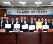 강원도 소상공인 1천억원 지원 업무협약
