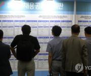 경기도일자리재단, 19개 시·군서 일자리박람회