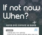 토픽코리아, 2017 한국어교원자격증 마지막 양성과정 모집