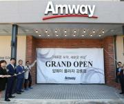 한국암웨이, '암웨이 플라자 강릉점' 리뉴얼 오픈