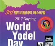 제3회 월드요들데이 페스티벌, 내달 5일 고양서 개최