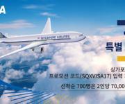 비자, 싱가포르항공 인천-LA노선 특별요금 프로모션