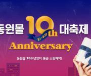 식품전문 온라인쇼핑몰 동원몰, 10주년 할인 행사