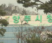양주시, 시설관리공단 계약직 전원 '정규직 전환'