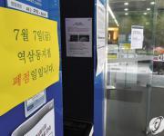 [마이더스] 점포 줄이는 은행… 늘어나는 디지털 금융난민