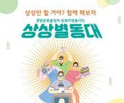 평창문화올림픽 문화자원봉사단 상상별동대 모집