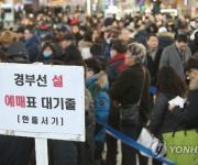 코레일, 추석 열차승차권 29∼30일 예매