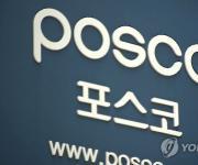포스코 인재창조원·포스텍, AI 전문가 양성