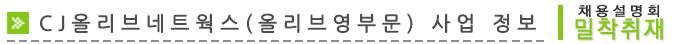 CJ그룹 채용시사회 2부